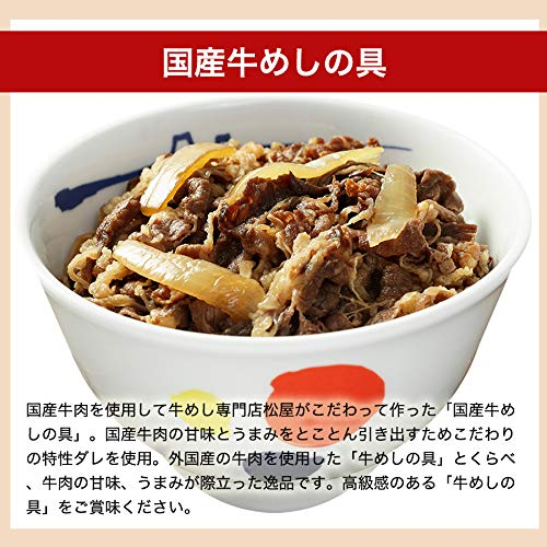 松屋 国産牛めしの具(20個入) 【冷凍】