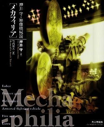 押井守・映像機械論[メカフィリア]