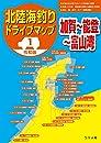 令和版 北陸海釣りドライブマップ 1  加賀~能登~富山湾