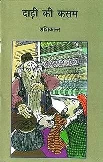 Dadhi Ki Kasam