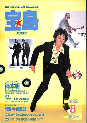 宝島 1982年 8月号 ロング・インタビュー:柄本明 忌野清志郎 ザ・モッズ