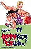 ウダウダやってるヒマはねェ! 11 (少年チャンピオン・コミックス)