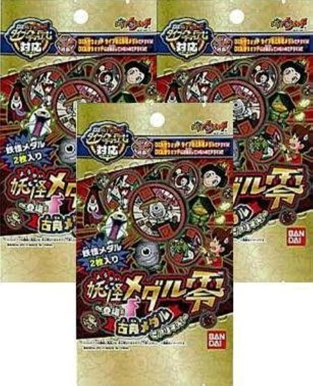 妖怪ウォッチ 妖怪メダル零章~登場!古典メダルでアリマス!~ (ランダム3パックセット)