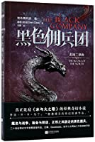 The Black Company (Chinese Edition)