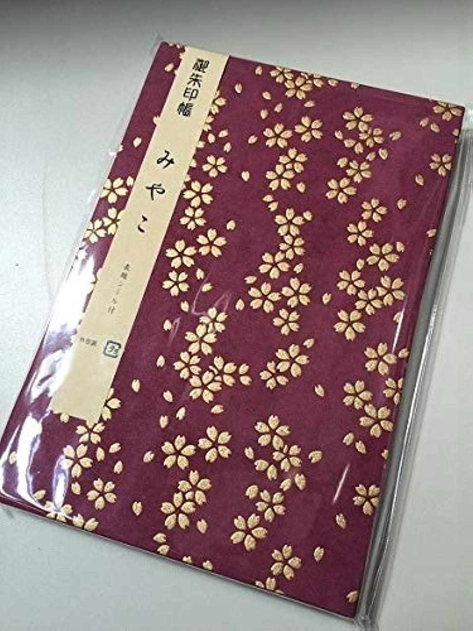 裁量飲み込む拍手御朱印帳 桜柄 エンジ色 18×12cm 朱印帳 2冊以上で