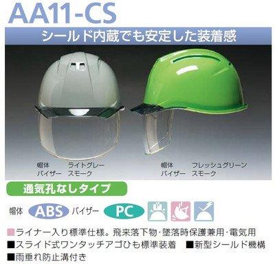 安全・サイン8 カラーバイザー・シールド付(内蔵) 防護面付ヘルメット 通気孔なし AA11-CS型 帽体・バイザー色組合せ:黄/スモーク