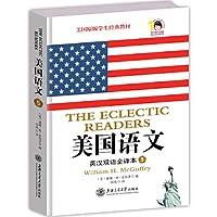 美国语文:英汉双语全译本 第五册