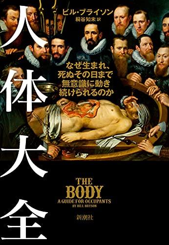 人体大全 なぜ生まれ、死ぬその日まで無意識に動き続けられるのか