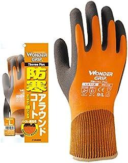 防寒手袋 WG-338 サーモプラス 防水 天然ゴム