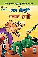 Chacha Chaudhary Fake Currency (Bangla)