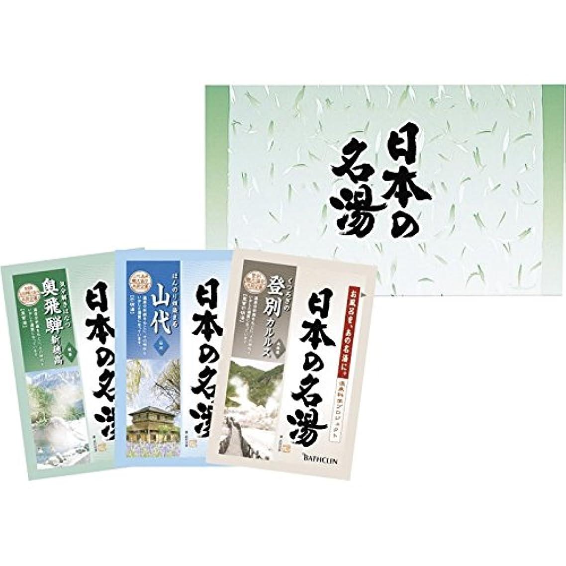 アジア人投げる不可能なバスクリン 日本の名湯 3包セット 【ギフトセット あたたまる あったまる ぽかぽか つめあわせ 詰め合わせ アソート バス用品 お風呂用品 300】