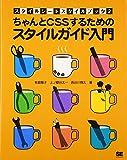 ちゃんとCSSするためのスタイルガイド入門 (スタイルシートスタイルブック (2))