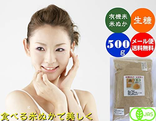 JAS有機栽培 無農薬 米ぬか 「加賀美人」 500g メール便