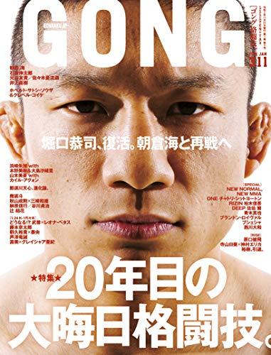 GONG格闘技 2021年1月号