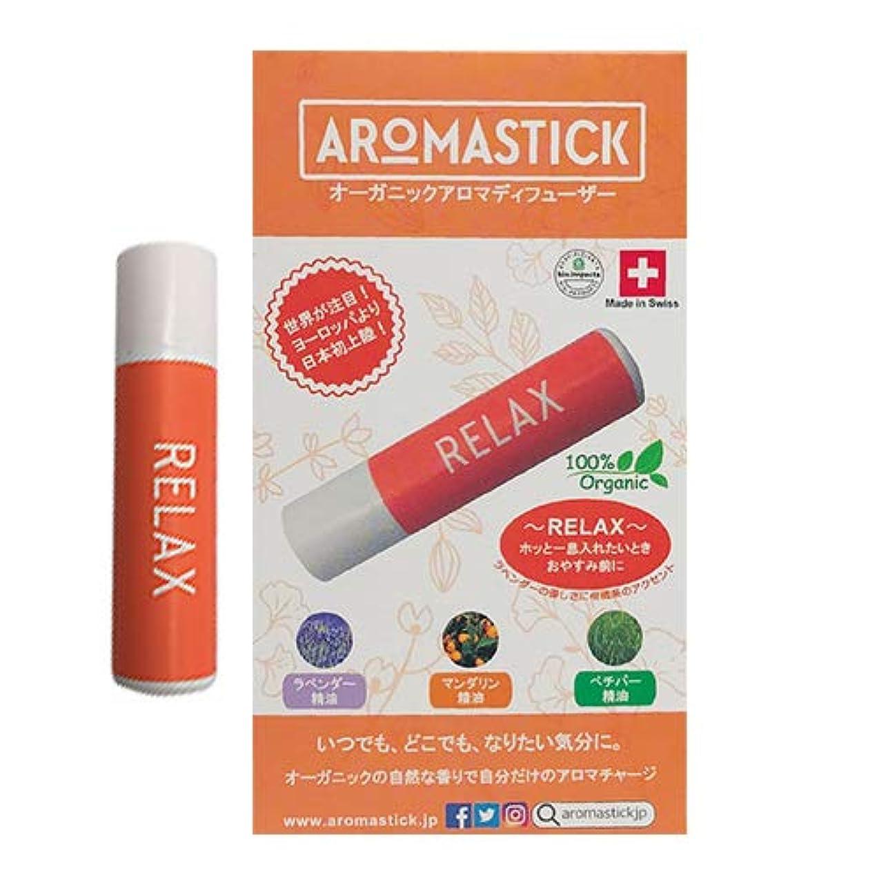 解体する良心まどろみのあるオーガニックアロマディフューザー アロマスティック(aromastick) リラックス [RELAX] ×3個セット