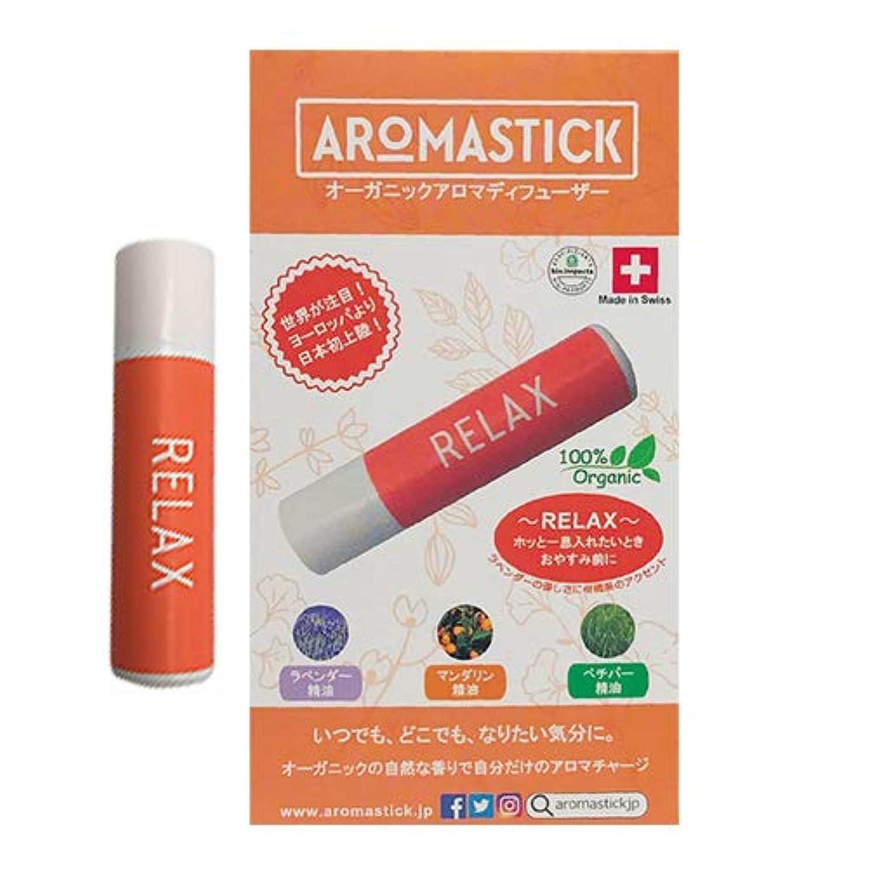 パラメータいつ食欲オーガニックアロマディフューザー アロマスティック(aromastick) リラックス [RELAX] ×3個セット