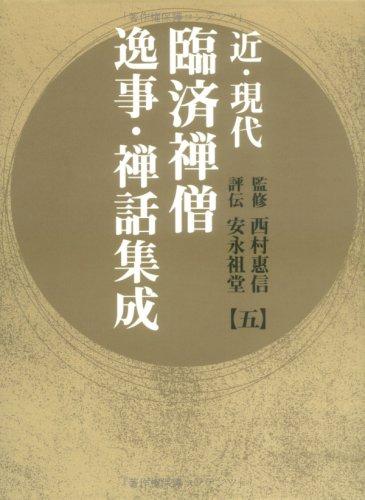 近・現代臨済禅僧逸事・禅話集成 5の詳細を見る