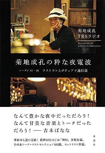 菊地成孔の粋な夜電波 シーズン13-16 ラストランと♂ティアラ通信篇