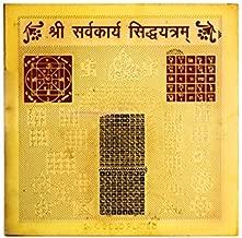 Varanasi Enterprises Shree Sarva Karya Siddhi Yantra 3.25 X Inch - Success In Almost Every Aspect Of His Life 3X3X3