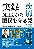 実録NHKから国民を守る党 疾風迅雷編