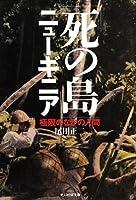 「死の島」ニュ-ギニア (光人社NF文庫)