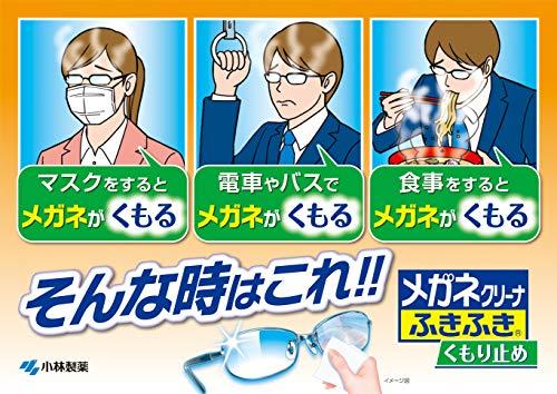 メガネクリーナふきふき眼鏡拭きシートくもり止めタイプ20包(個包装タイプ)
