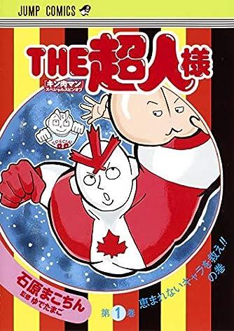 THE超人様 1 (ジャンプコミックス)