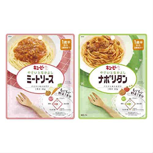 キユーピー パスタとあえるだけ!やさいとなかよしミートソース&ナポリタン 6食(1歳半頃からの幼児食)