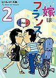 モンプチ 嫁はフランス人(2) (FEEL COMICS)