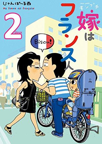 モンプチ 嫁はフランス人(2) (FEEL COMICS) - じゃんぽ〜る西