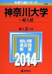 神奈川大学(一般入試) (2014年版 大学入試シリーズ)・赤本・過去問