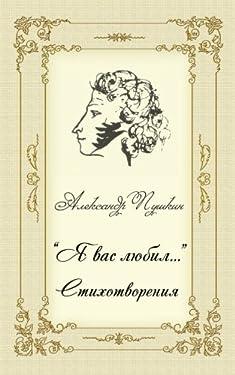 Ya vas lubil. Stihotvoreniya - Poems (Russian Edition)
