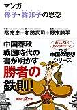 マンガ孫子・韓非子の思想 (講談社+α文庫)