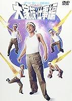 ベストコレクション2001 大家族・仕事編 [DVD]