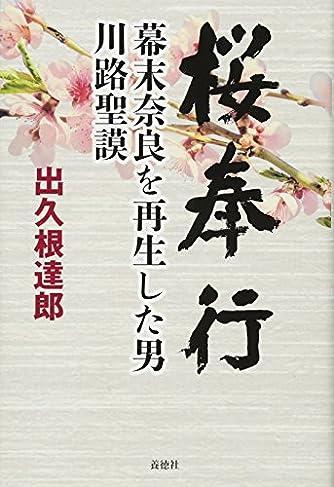 桜奉行 幕末奈良を再生した男 川路聖謨