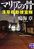 マリアの骨 浅草機動捜査隊 (実業之日本社文庫)