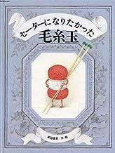 セーターになりたかった毛糸玉 (Suemori Chieko books)