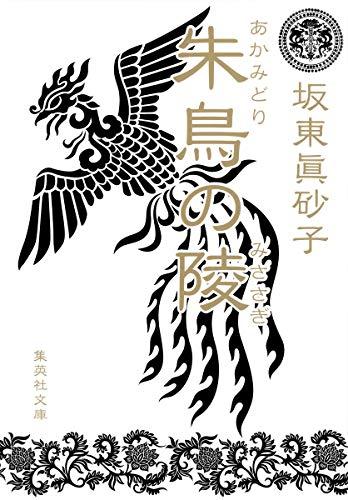 朱鳥の陵 (集英社文庫) - 坂東 眞砂子
