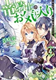 竜騎士のお気に入り: 4【電子限定描き下ろしマンガ付き】 (ZERO-SUMコミックス)