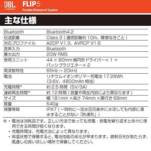 JBLFLIP5BluetoothスピーカーIPX7防水/USBType-C充電/パッシブラジエーター搭載/ポータブルブラックJBLFLIP5BLK【国内正規品/メーカー1年保証付き】