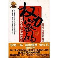 权力密码:中国历史上神秘的谶言