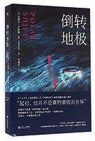 Polar Shift (Chinese Edition)