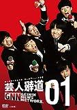 芸人報道01[DVD]
