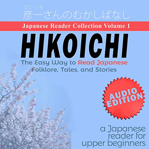 Hikoichi audiobook cover art