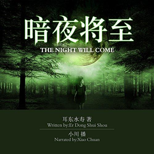 暗夜将至 - 暗夜將至 [The Night Will Come] audiobook cover art