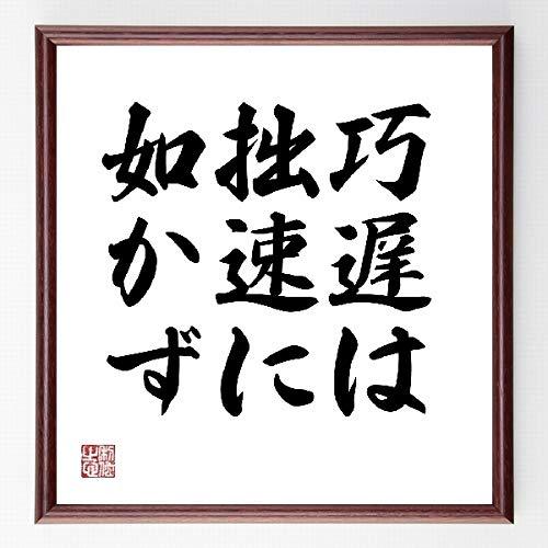 名言「巧遅は拙速に如かず」手書き直筆色紙/濃茶額付/受注後制作(千言堂)