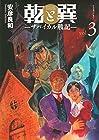 乾と巽-ザバイカル戦記- 第3巻