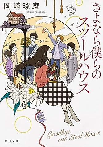 さよなら僕らのスツールハウス (角川文庫)
