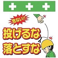 SHOWA(ショーワ) 単管シート ワンタッチ取付標識 イラスト版 T041