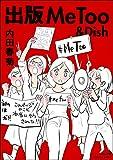 出版MeToo&Dish (ぶんか社コミックス)